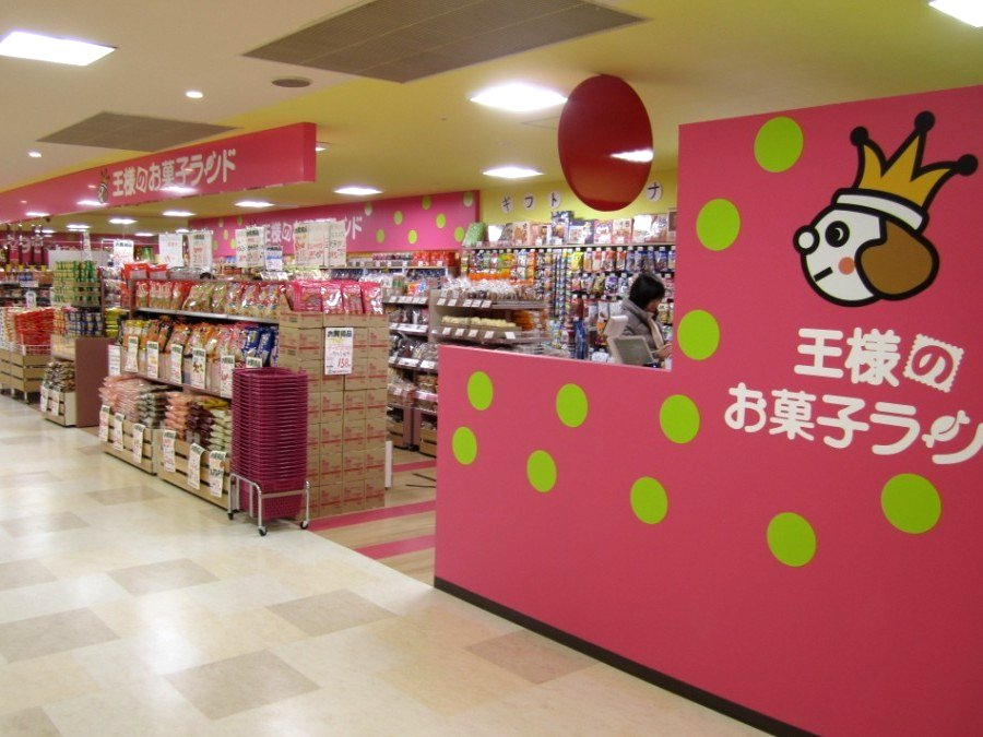 King's Candy Land Shop04