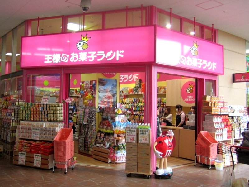 King's Candy Land Shop08